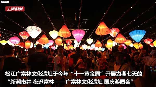 视频   广富林国庆新玩法 夜游新潮集市