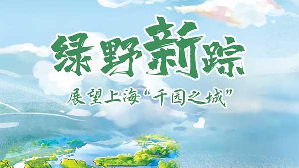 """绿野新踪!这样的""""千园之城""""你爱吗?"""