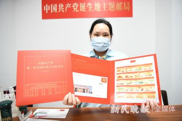 中国共产党诞生地主题邮局红色文创产品今揭幕