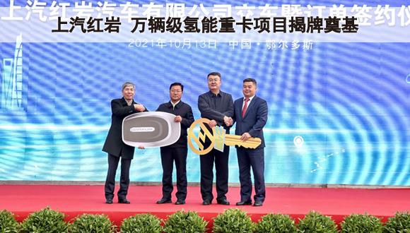 全球首个万辆级氢能重卡产业链项目揭牌奠基,上汽红岩在新能源赛道再提速
