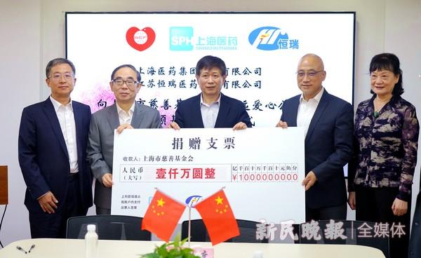 """上海市慈善基金会""""尚远爱心公益""""专项基金成立"""
