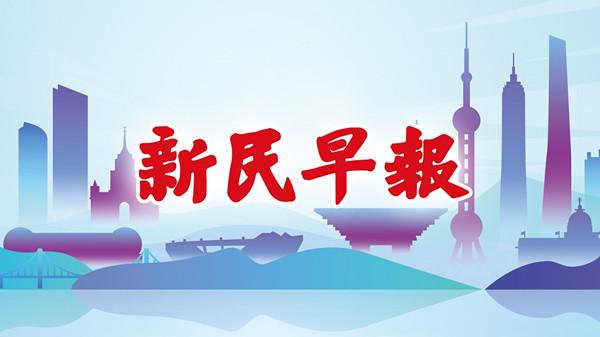 冷嗖嗖!明天气温还要降!你感觉到了吗:上海夏天变长,秋冬季变短;北京冬奥会圣火即将在希腊点燃| 新民早报[2021.10.17]