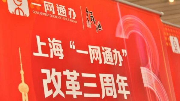 """徐汇:""""互联网+政务服务""""示范区 开展系列3周年线下体验推介活动"""