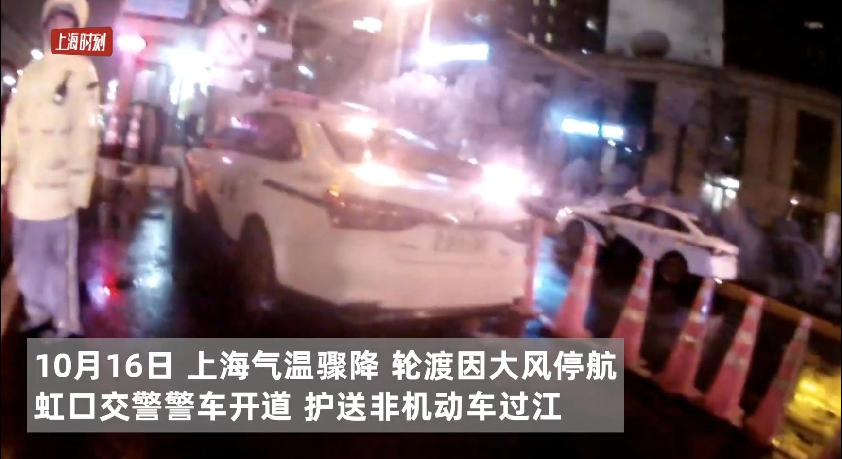 视频 | 轮渡因大风停航 交警警车开道护送非机动车过江