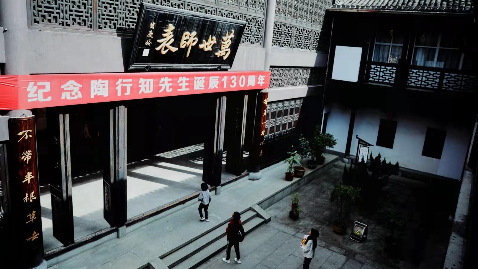 """""""山海之约行知路""""沪黄媒体联合采风第二站:在崇一学堂感知行知"""