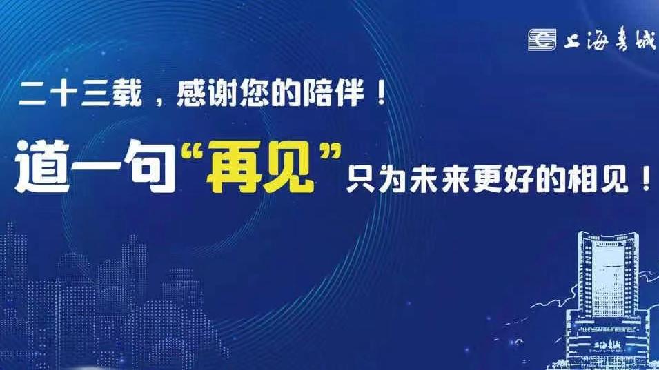 上海书城12月12日闭店重装 期待来日重逢