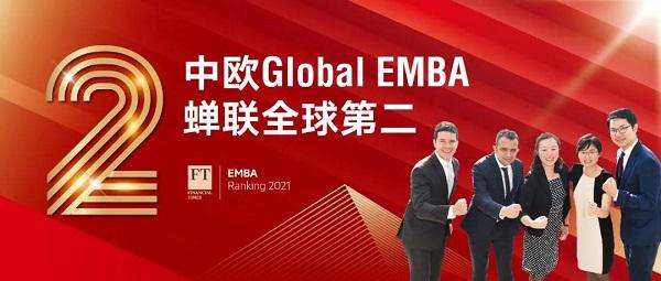 扎根中国走向世界之巅 中国商学院集体挺进2021《金融时报》全球EMBA百强榜第一梯队