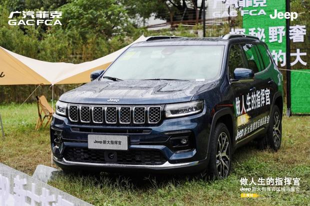 """""""做人生的指挥官""""Jeep新大指挥官区域品鉴会驾临申城"""
