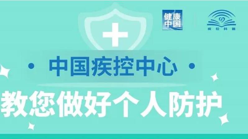 本土疫情又起!中疾控发布最新版个人防护指南