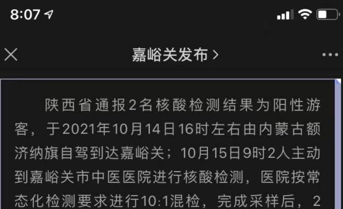 """调查︱两名上海游客是否""""自行离开"""""""