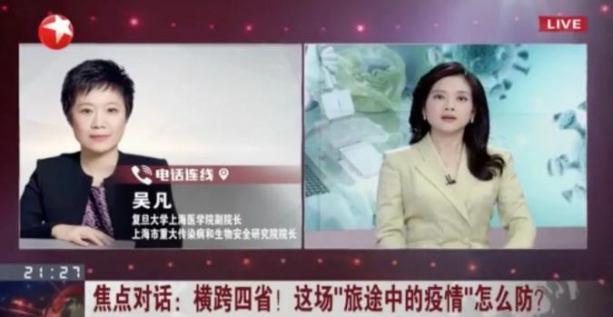 """今昨再增多例!旅行传播链扩至北京、湖南、贵州!2名上海游客""""自行离开""""说法不实!"""