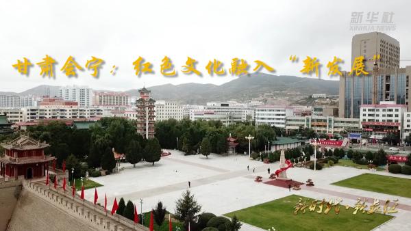 """新时代·新长征 甘肃会宁:红色文化融入""""新发展"""""""