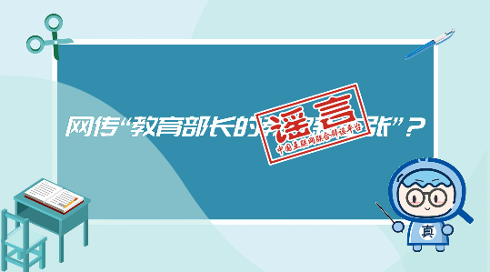 """真真说   网传""""教育部长的教改新主张""""?谣言!"""