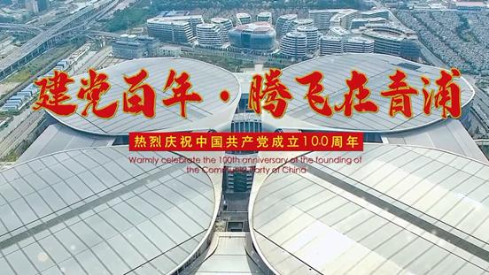 青浦企业家共庆百年盛世 抢拼实善再奋斗