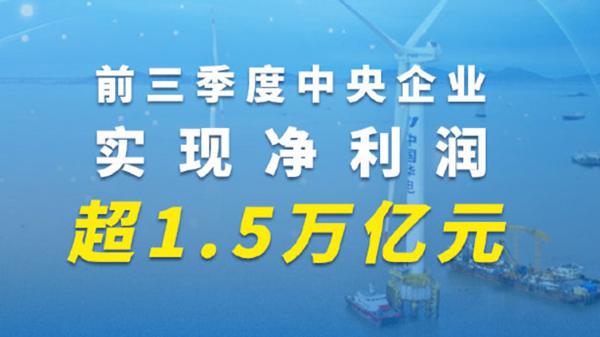 国务院国资委:前三季度中央企业实现净利润超1.5万亿元