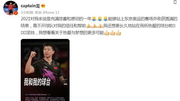 祝福!马龙33岁生日发文:想长久站在热爱的球台前