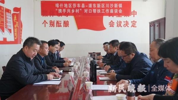 浦东新区川沙新镇党政代表团到喀什莎车县考察