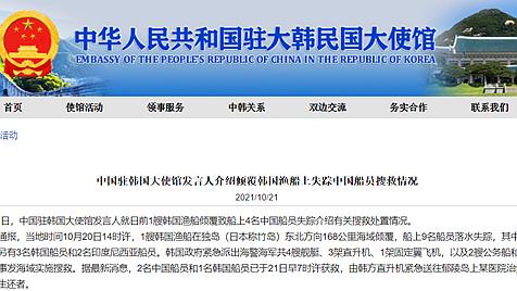 中使馆:韩国渔船倾覆致4名中国船员失踪,2人已获救