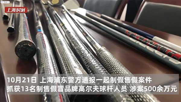 视频 | 顶奢高尔夫球杆竟是高仿 上海警方侦破500余万元制假售假案