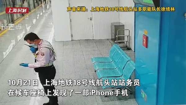 视频 | 地铁遗失手机不用慌!上海这个终点站本月已捡到八次失物,上月更多!