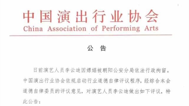 中国演出行业协会发布对李云迪进行从业抵制的公告