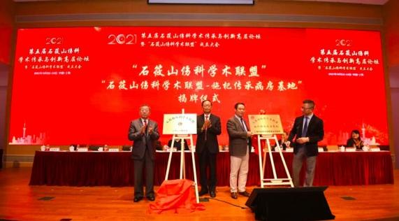 石氏伤科170余年蓬勃发展,石筱山伤科学术联盟今成立,推动流派高质量发展