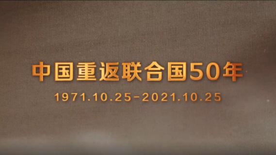 50年初心未改!为联合国事业贡献中国力量