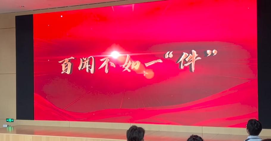 """视频 百闻不如一""""件"""" 中共一大纪念馆珍贵革命文物走进校园"""