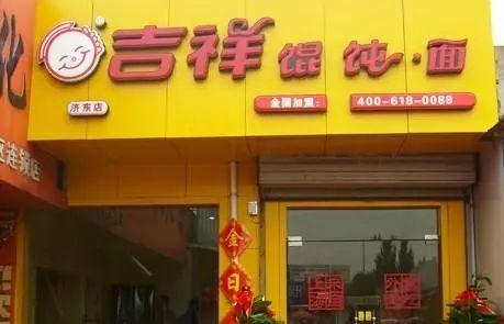 """吉祥馄饨打假山东""""李鬼"""" ,破常规获赔320万元"""