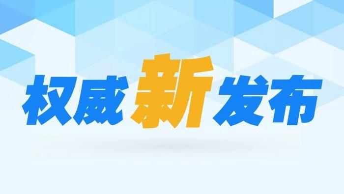 文旅部:2019年国庆七天全国共接待国内游客7.82亿人次